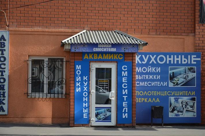 Магазин сантехники АкваМикс в Курске